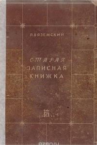 Старая записная книжка
