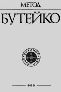 Метод Бутейко