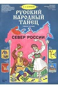 Русский народный танец. Выпуск 1. Север России