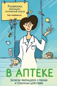 В аптеке. Записки фармацевта о рисках и побочных действиях