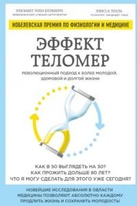 Эффект теломер. Революционный подход к более молодой, здоровой и долгой жизни