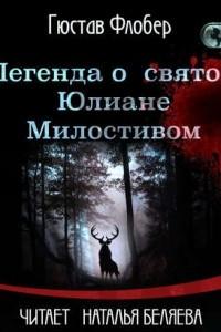 Легенда о св. Юлиане Милостивом