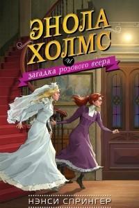 Энола Холмс и загадка розового веера