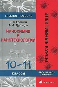 Нанохимия и нанотехнология. 10-11 классы