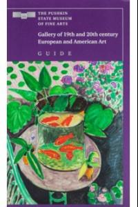 Галерея искусств Европы и Америки XIX-XX. Англ.яз.