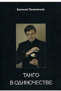 Танго в одиночестве