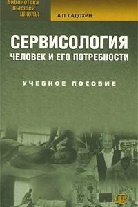 Сервисология: человек и его потребности. 2-е изд., стер