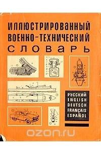 Иллюстрированный военно-технический словарь