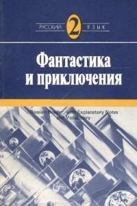 Фантастика и приключения. Рассказы советских писателей. Средний этап обучения