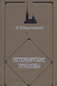 Петербургские трущобы. В четырех томах. Том 1