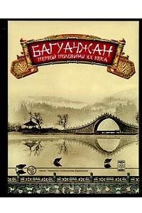 Багуачжан первой половины XX века