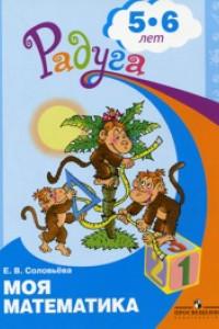 Соловьева. Моя математика. Развивающая книга для детей 5-6 лет.