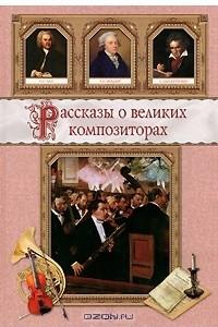 Рассказы о великих композиторах