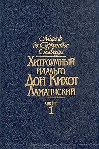 Хитроумный идальго Дон Кихот Ламанчский. Роман в двух частях. Часть 1