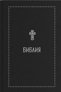 Библия. Книги Священного Писания Ветхого и Нового Завета с параллельными местами и приложениями. В синодальном переводе