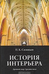 История интерьера. Древний мир. Средние века