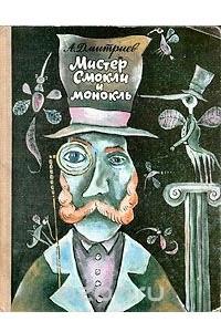 Мистер Смокли и монокль