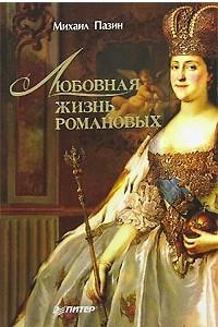 Любовная жизнь Романовых