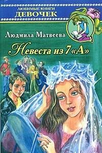 Невеста из 7