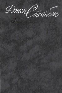 Собрание сочинений в шести томах. Том 3. Гроздья гнева. Консервный ряд
