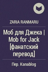 Mob for Jack