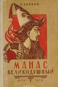 Манас великодушный. Повесть о древних киргизских богатырях