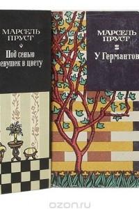 Марсель Пруст. Романы