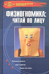 Физиогномика: читай по лицу