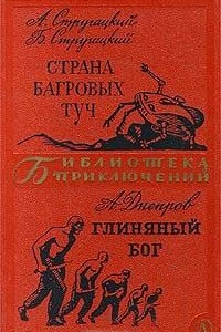Страна Багровых Туч. Глиняный бог
