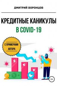 Кредитные каникулы в COVID-19