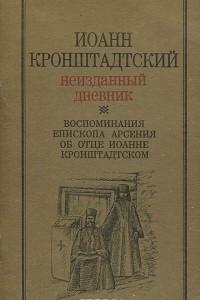 Неизданный дневник. Воспоминания епископа Арсения об отце Иоанне Кронштадтском