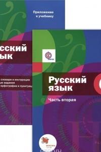 Русский язык. 6 класс. Учебник. В 2 частях. Часть 2 (+ приложение)