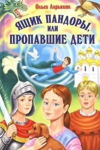 Ящик Пандоры или Пропавшие дети