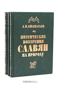 Поэтические воззрения славян на природу (комплект из 3 книг)