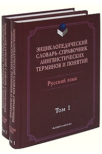 Энциклопедический словарь-справочник лингвистических терминов и понятий. Русский язык