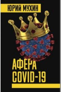 Афера COVID-19