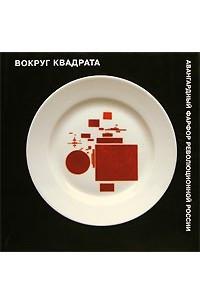 Вокруг квадрата. Авангардный фарфор революционной России