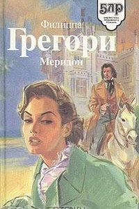 Меридон