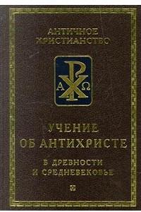 Учение об Антихристе в древности и средневековье