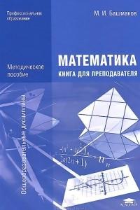Математика. Книга для преподавателя. Методическое пособие для СПО
