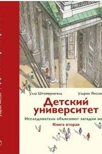 Детский университет. Исследователи объясняют загадки мира: Книга вторая