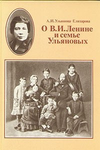 О В. И. Ленине и семье Ульяновых