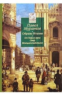 Образы Италии: В 3т. Т.3. От Тибра к Арно. Север. Венецианский эпилог
