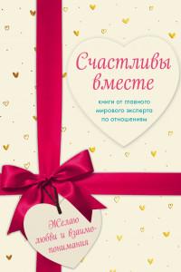 Счастливы вместе. Книги от главного мирового эксперта по отношениям (КОМПЛЕКТ из 2-х книг)