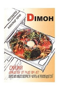 Diмон