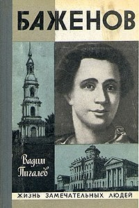 Баженов