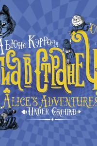 Алиса в стране Чудес. Соня в царстве Дива: первый русский перевод 1879 года