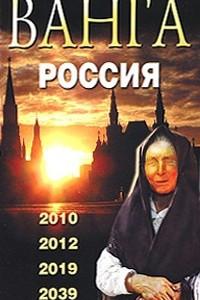 Ванга. Россия. 2010, 2012, 2019, 2039