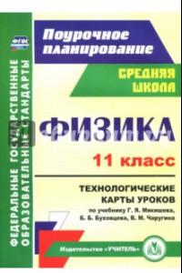 Физика. 11 класс. Технологические карты уроков по учебнику Г.Я. Мякишева и др. ФГОС
