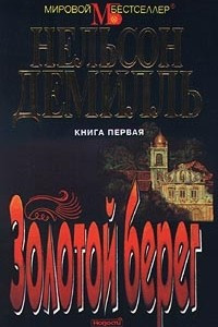 Золотой берег. Книга первая